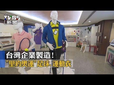 視頻 【TVBS】 「里約奧運」足球、運動衣 台灣企業製造!