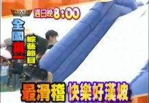 见 10/28 綜藝大集合-最滑稽快樂好漢坡!