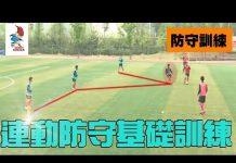 視頻 足球防守基礎訓練(同一防線的連動練習)