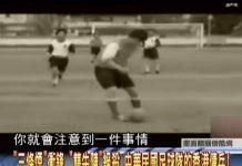 視頻 中華民國足球隊絕殺力量 「三條煙」穿越後「雙牛陣」狙殺!