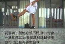 視頻 足球基本技巧—腳背挑球/顛球(教學)
