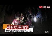 視頻 泰國尋獲失聯9天足球隊 13人都還活著!