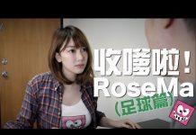 視頻 ChiSin- 收嗲啦RoseMa(足球篇)