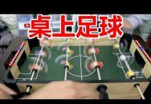 視頻 桌上足球對決!