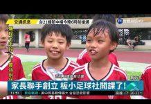視頻 板橋國小足球隊 品德重於球技!| 華視新聞 20180711