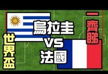 視頻 無足球畫面!世界盃一齊睇!烏拉圭對法國!要睇自己買Now E~[突然直播]22:00