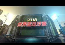 視頻 2018世足賽足球帥哥篇