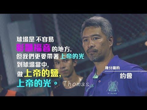 視頻 在足球場上發光 – Thomas《幾分鐘的約會》