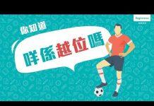 視頻 【街頭訪問】你知道甚麼是越位嗎:足球越位的解說|Beginneros