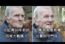 視頻 記者問路人記不記得50年前的經典足球賽,意外問到當時的守門員 (中文字幕)