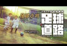 視頻 足球道路 09:日本 队长小翼 Japan Football  NewTV华语纪录片