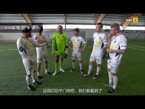 視頻 「VR实验室译制」上帝视角踢足球是种什么样的体验?