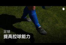 視頻 提高控球能力   足球教程