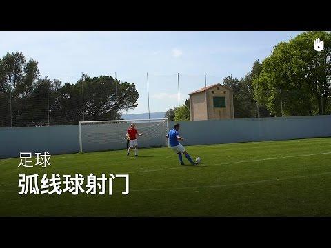 視頻 弧线球射门 | 足球教程