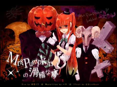 见 【こめる】Mrs.Pumpkinの滑稽な夢 歌ってみた【そらる】