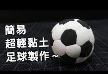 視頻 簡易超輕黏土足球製作 |