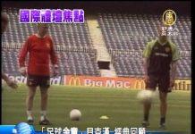 視頻 【體育新聞】「足球金童」貝克漢 經典回顧