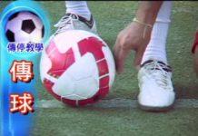 視頻 足球基礎教學影片_傳停教學_傳球