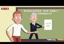 """见 杨振宁87岁向权威期刊投稿遭拒 自嘲""""滑稽""""的往事-新京报·动新闻"""