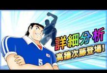 視頻 Captain Tsubasa Dream Team 得勝大師 次騰洋 足球小將 奮戰夢幻隊