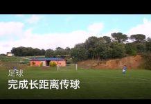 視頻 如何完成长距离传球 | 足球教程