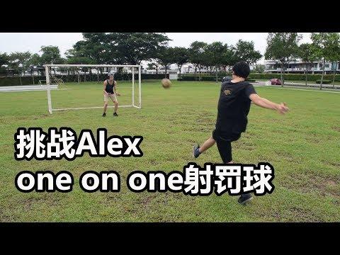 視頻 【足球】挑战Alex one on one射罚球