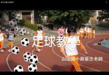視頻 SH150國小學童足球教學-Soccer Teaching