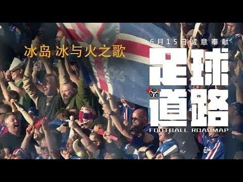 視頻 足球道路 08:冰岛 冰与火之歌(下)Iceland Football NewTV华语纪录片