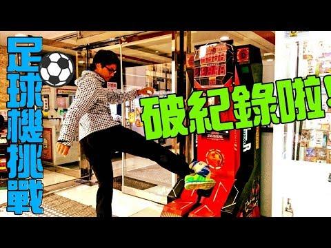 視頻 挑戰韓國足球機/破記錄啦