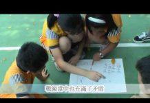 視頻 理解式體育教學法-樂樂足球