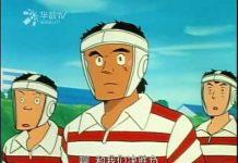 視頻 Captain Tsubasa / 足球小将 第一集 【日语中字】 (全集128 线上观看&下载)