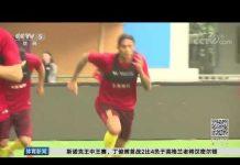 視頻 【足球】中国男足更新换代新人加入努力立足