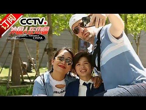 視頻 《外国人在中国》 20180311 足球小子西蒙子 | CCTV中文国际