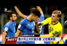 視頻 2018世界盃足球賽 分組籤表出爐 20171210 公視全球現場漫遊天下