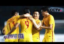 視頻 [中国新闻]印尼雅加达亚运会男足小组赛 中国3比0战胜叙利亚 | CCTV中文国际