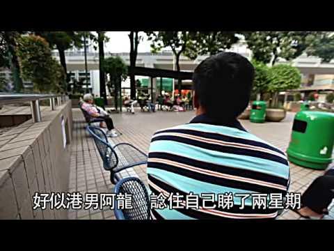 視頻 MK李嘉誠 山埃足球貼士呃過千港男