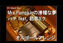 见 Mrs.Pumpkinの滑稽な夢/ハチ feat. 初音ミク【オルゴール】