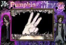 见 【みーちゃん】Mrs.Pumpkinの滑稽な夢【けったろ】中文字幕