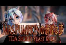 见 【MMD】Mrs Pumpkinの滑稽な夢🎃🎃【TDA Secret Feast Miku 】🎃🎃