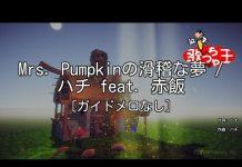 见 【ガイドメロなし カラオケ】Mrs. Pumpkinの滑稽な夢/ハチ feat. 赤飯