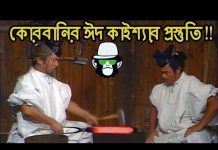 View Kaissa EID Funny Video | Bangla Dubbing 2018