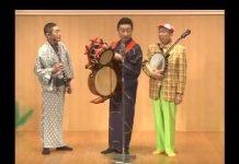 见 ちんどん通信社(東西屋)の古参トリオ滑稽音曲「囃子座」