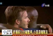 視頻 退休最後一戰 足球金童貝克漢落下男兒淚 台視 20130520 0700