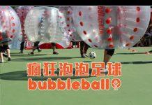 視頻 瘋狂泡泡足球bubbleball《Oknow活動採訪》