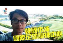 視頻 韓國木浦國際足球訓練中心