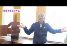 視頻 香港本地足球專區 何靜江 訪問 – 我們的足球評述員 第二集