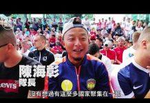 視頻 【巴西四圍LOOK】巴西五人足球賽慘吞14球 地盤佬代表香港出戰:光榮