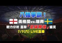 視頻 八強爭霸!英格蘭vs.瑞典戰力分析 直擊「足球勝地」盛況|三立新聞網SETN.com