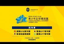 Video JC Youth Football Academy Summit – Tournament  賽馬會青少年足球精英匯 – 四角賽