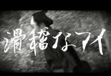 见 『滑稽なアイ』(2017)